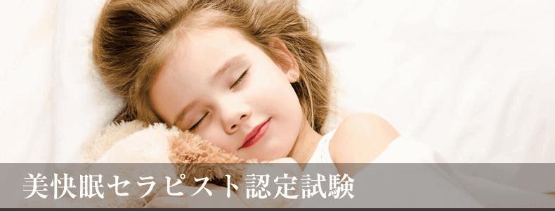安眠資格の美快眠セラピスト
