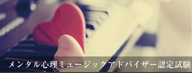 音楽療法資格のメンタル心理ミュージックアドバイザー