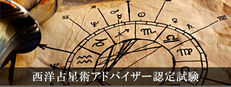 西洋占星術アドバイザー認定試験