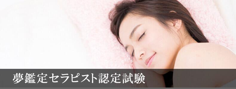 夢鑑定セラピスト