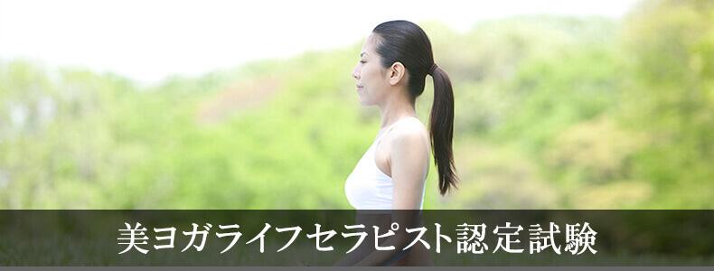 美ヨガライフセラピスト