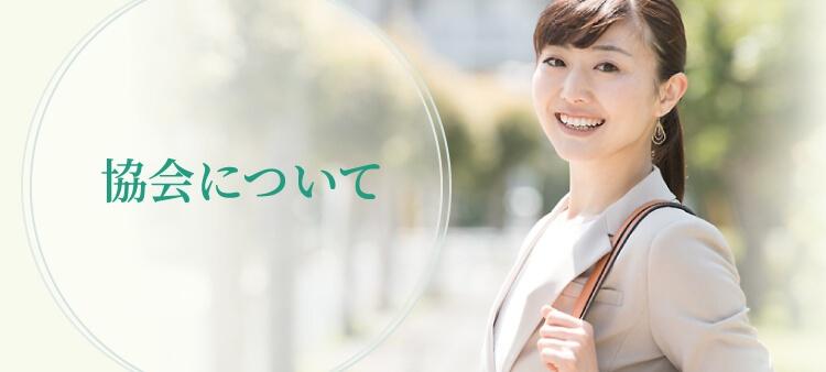 日本メディカル心理セラピー協会について