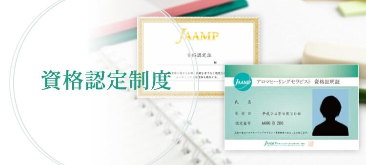 日本メディカル心理セラピー協会の資格認定制度